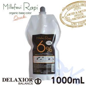千代田化学 デラクシオ ミルフィ ラピ オキシ 6% 1000m ヘアカラー 2剤 カラー剤 美容室用業務用品|shop-beautiful-life