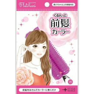 フルリフアリ くるんと前髪カーラーの関連商品7