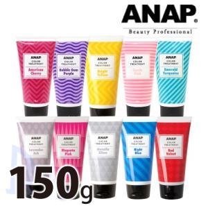 ANAP カラートリートメント 150g リニューアルのため在庫限り 売り切り価格
