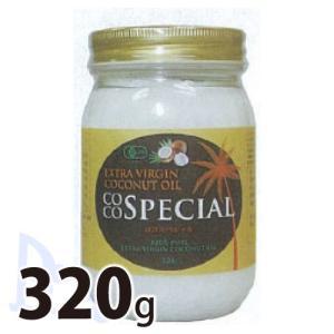 ココスペシャル 320g エクストラヴァージンココナッツオイル|shop-beautiful-life