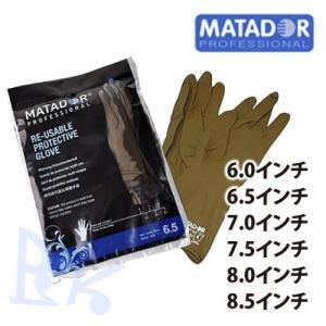 マタドールゴム手袋 【MATADOR/ヘアカラー用】 各サイズ|shop-beautiful-life