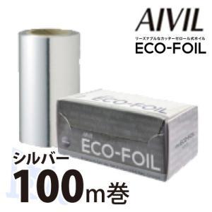 アイビル エコホイル 100m巻 シルバー|shop-beautiful-life