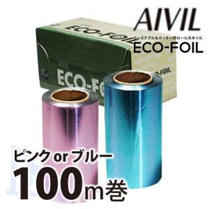 アイビル エコホイル 100m巻 ピンク or ブルー 二色から選択|shop-beautiful-life