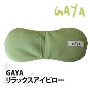 GAYA リラックスアイピロー グリーン 電子レンジで温める温熱パッド|shop-beautiful-life
