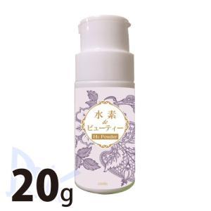 水素 de ビューティー 20g|shop-beautiful-life