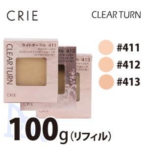 クリエ クリアターンEX ラスティングファンデーションUV (モイストヴェール) 100g(リフィル) shop-beautiful-life