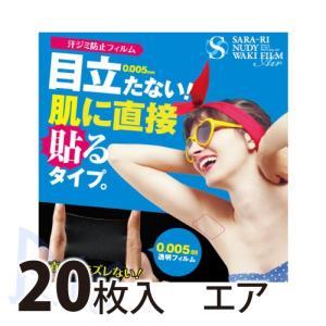 サラーリ ヌーディーワキフィルム エア 20枚入|shop-beautiful-life