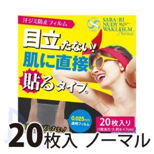 サラーリ ヌーディー ワキフィルム ノーマル 20枚入|shop-beautiful-life