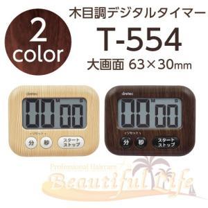 木目調デジタルタイマー T-554 ナチュラル or ダーク|shop-beautiful-life