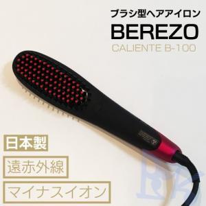 ベレッゾ カリエンテ BEREZO CALIENTE B-100ブラシ型アイロン(B−100)|shop-beautiful-life