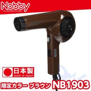 Nobby ヘアードライヤー TNB1903 ブラウン ノビ...