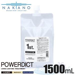 ナカノ パワーディクトN 1 リカバー 1500ml|shop-beautiful-life