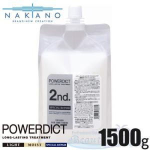ナカノ パワーディクトN 2 スペシャルリペア 1500g|shop-beautiful-life