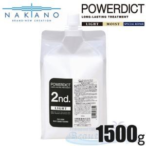 ナカノ パワーディクトN 2 ライト 1500g|shop-beautiful-life
