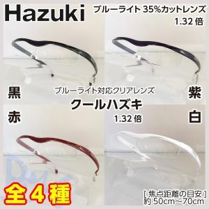 HAZUKI ハズキルーペ クールハズキ ブルーライト対応 クリアレンズ 拡大率1.32倍【4種類よりお選びください】 shop-beautiful-life