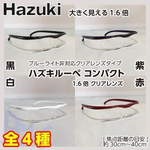 HAZUKI ハズキルーペ 1.6倍 クリアレンズ コンパクト 【4種類よりご選択】 shop-beautiful-life