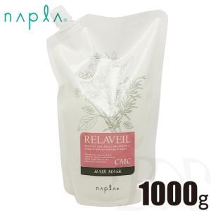 ナプラ リラベール CMC ヘアマスク 詰替え用 リフィル 1000g|shop-beautiful-life