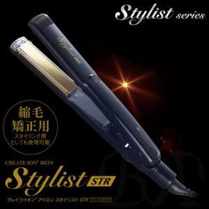 クレイツ イオンアイロン スタイリスト STR CIS-W28STR 期間限定 数量限定価格|shop-beautiful-life