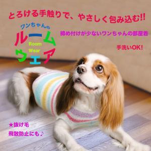 犬 服 ドッグウエア 犬用品 ペット用品 犬の服 ルームウェア ワンちゃんの夏のルームウエア マルカ...