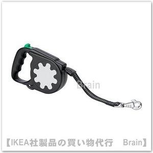 IKEA/イケア LURVIG 伸縮リード5.0 m ブラック|shop-brain