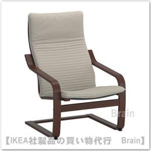 IKEA/イケア POANG/ポエング アームチェア ブラウン/クニーサ ライトベージュ