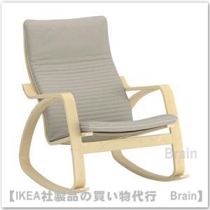 IKEA/イケア POANG/ポエング ロッキングチェア バーチ材突き板/クニーサ ライトベージュ