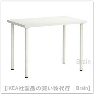 IKEA/イケア LINNMON /ADILS テーブル100x60 cm ホワイト/ホワイト|shop-brain