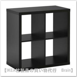 IKEA/イケア KALLAX/カラックス シェルフユニット77x77 cm ブラックブラウン|shop-brain