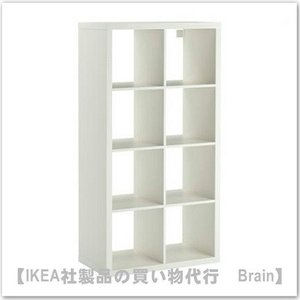 IKEA/イケア KALLAX/カラックス シェルフユニット77x147 cm ホワイト|shop-brain