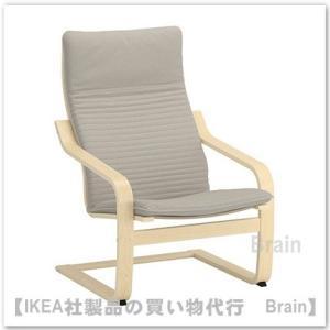IKEA/イケア POANG/ポエング アームチェア バーチ材突き板/クニーサ ライトベージュ