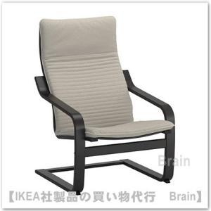 IKEA/イケア POANG/ポエング アームチェア ブラックブラウン/クニーサ ライトベージュ