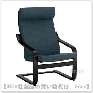 IKEA/イケア POANG/ポエング アームチェア ブラックブラウン/ヒッラレド ダークブルー