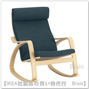 IKEA/イケア POANG/ポエング ロッキングチェア バーチ材突き板/ヒッラレド ダークブルー