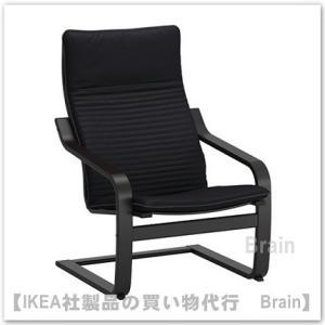 IKEA/イケア POANG/ポエング アームチェア ブラックブラウン/クニーサ ブラック