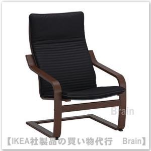 IKEA/イケア POANG/ポエング アームチェア ブラウン/クニーサ ブラック