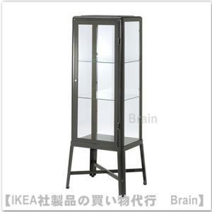 IKEA/イケア FABRIKOR ガラス扉キャビネット ダークグレー|shop-brain
