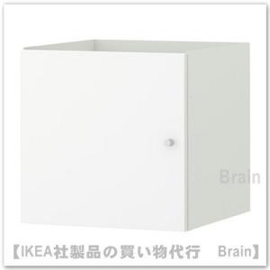 IKEA/イケア KALLAX/カラックス インサート 扉33x33 cm ホワイト|shop-brain