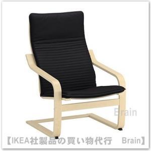 IKEA/イケア POANG/ポエング アームチェア バーチ材突き板/クニーサ ブラック