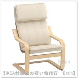 IKEA/イケア POANG 子ども用パーソナルチェア バーチ材突き板/アルモース ベージュ