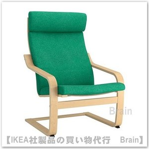IKEA/イケア POANG/ポエング アームチェア バーチ材突き板/リーセード ブライトグリーン
