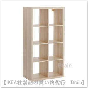 IKEA/イケア KALLAX/カラックス シェルフユニット77x147 cm ホワイトステインオーク調|shop-brain