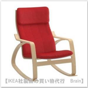 IKEA/イケア POANG/ポエング ロッキングチェア バーチ材突き板/ランスタ レッド|shop-brain