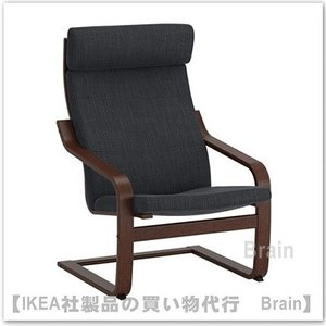 IKEA/イケア POANG/ポエング アームチェア ブラウン/ヒッラレド チャコール