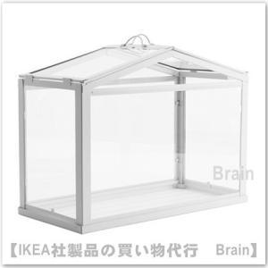 IKEA/イケア SOCKER 温室