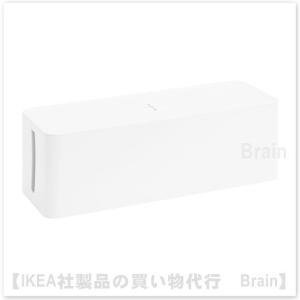 IKEA/イケア POTTMAN ケーブルマネジメントボックスふた付き ホワイト