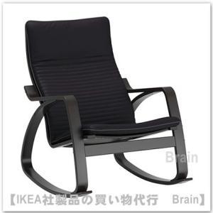 IKEA/イケア POANG/ポエング ロッキングチェア ブラックブラウン/クニーサ ブラック