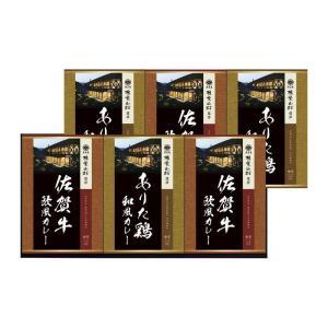 大正屋椎葉山荘監修 佐賀牛&ありた鶏カレー TC-30 送料無料