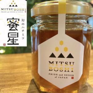 ★送料無料 鳥取県産 大山蜂蜜 蜜星 はちみつ 120g 健康食品 ハチミツ 日本ミツバチ 幻のはちみつ 百花蜜|shop-daisenbou