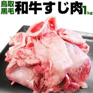 送料無料 鳥取和牛すじ肉 1kg  和牛 スジ肉 和牛すじ肉 スジ 牛すじ すじ肉 お肉 肉 真空パック 冷凍 チルド お中元 中元 御中元 牛 贈答|shop-daisenbou