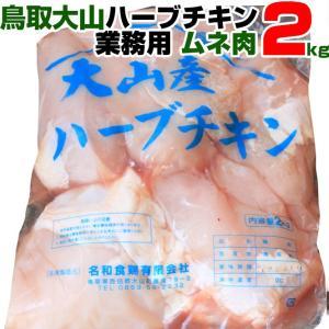 数量限定 特売 大山産ハーブチキン ムネ肉 2kg 国産 鶏肉 とり肉 鳥肉 肉 チキン    訳あり 訳あり食品 業務用  バーベキュー  キャンプ|shop-daisenbou